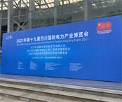 2021年第十九届四川国际电力产业博览会